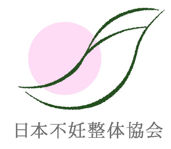 日本不妊整体協会会員